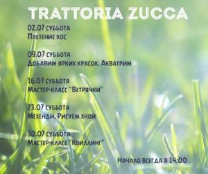tratoria_july