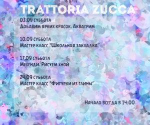 tratoria_st