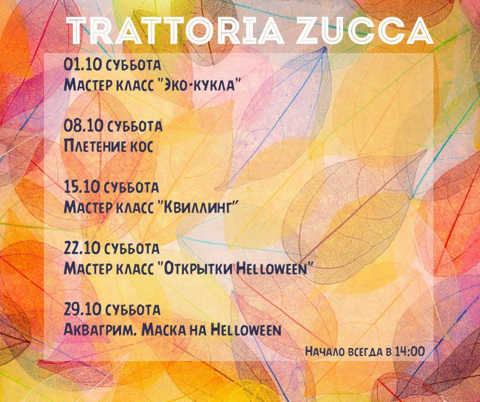 tratoria_oct
