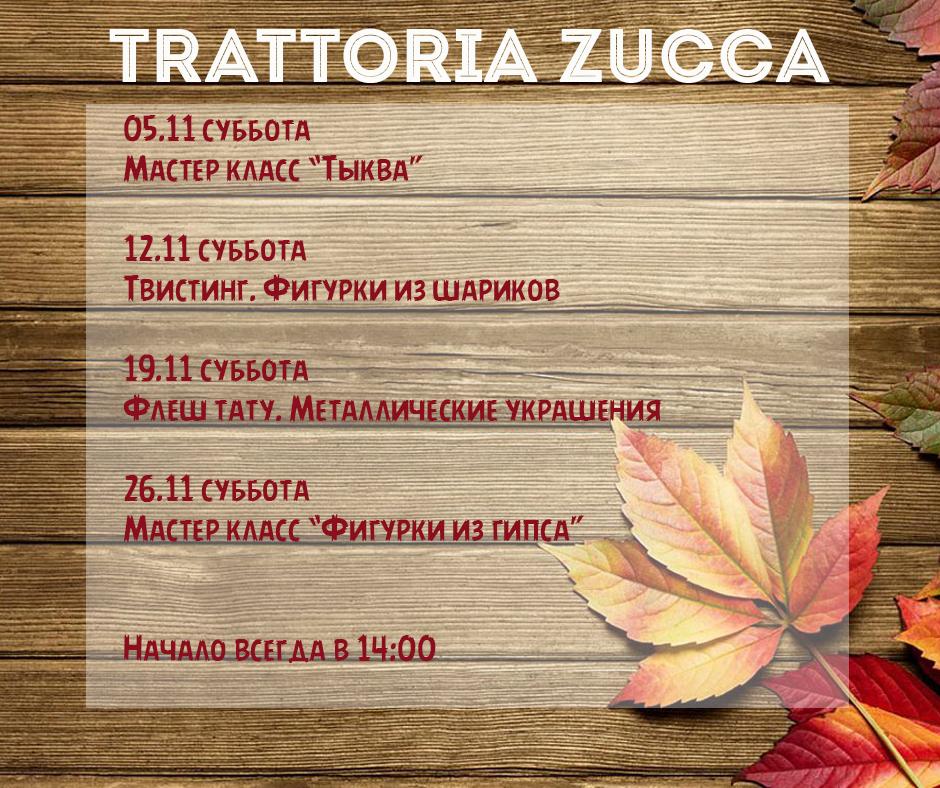 tratoria_nov
